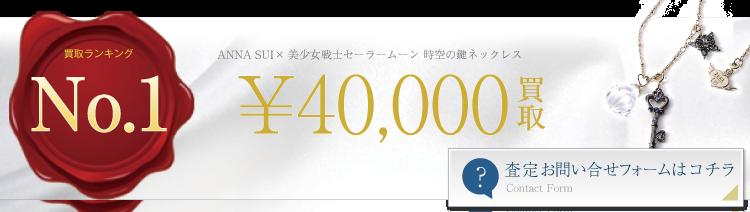 ANNA SUI×美少女戦士セーラームーン 時空の鍵ネックレス高価買取中 レディースブランド買取専門店コネット