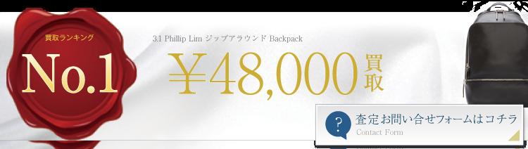 3.1 フィリップ リム ジップアラウンド Backpack高価買取中 レディースブランド買取専門店コネット