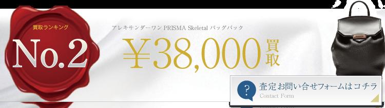 アレキサンダーワン PRISMA Skeletal バッグパック高価買取中 レディースブランド買取専門店コネット