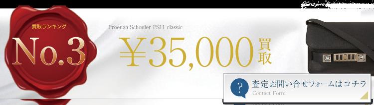 プロエンザスクーラー PS11 classic高価買取中 レディースブランド買取専門店コネット
