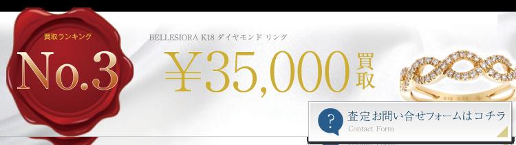 ベルシオラ K18 ダイヤモンド リング 高価買取中 レディースブランド買取専門店コネット