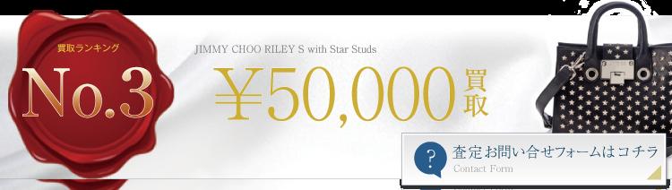 ジミーチュウ RILEY S with Star Studs高価買取中 レディースブランド買取専門店コネット