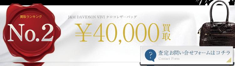 J&M デヴィットソン VIVI クロコレザーバッグ高価買取中 レディースブランド買取専門店コネット