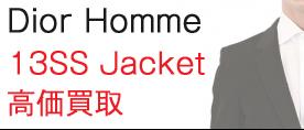Dior Homme/ディオールオム 13a/wRIBBED VELVET JACKET 高価買取
