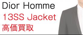 Dior Homme/ディオールオム 13a/wGRAIN DE POUDRE TUXEDO JACKET 高価買取