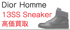 Dior Homme/ディオールオム 13a/wHIGH TOP SNEAKER高価買取