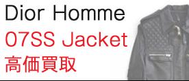Dior Homme/ディオールオム 07s/s バイカーレザージャケット高価買取