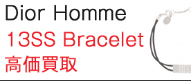 Dior Homme/ディオールオム 13a/wBRASS METAL AND WAXED COTTON BRACELETブレスレット高価買取