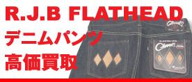 R.J.B_D101ダイヤポケットデニム