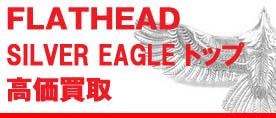 eagletop