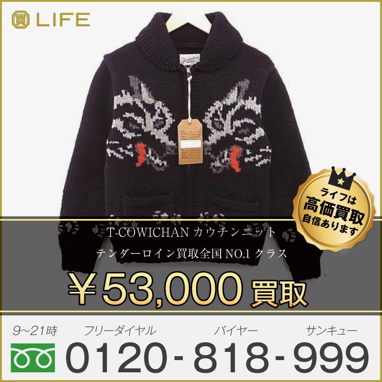 テンダーロイン高価買取!T-COWICHANカウチンニット高額査定!