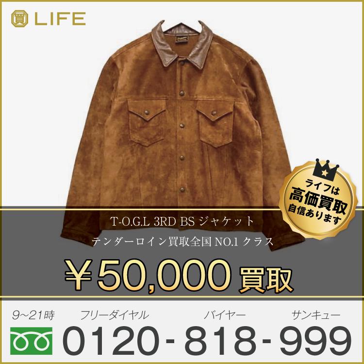 テンダーロイン高価買取!T-O.G.L 3RD BSジャケット高額査定!