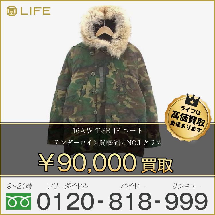 テンダーロイン高価買取!16AW T-3B JF コート高額査定!