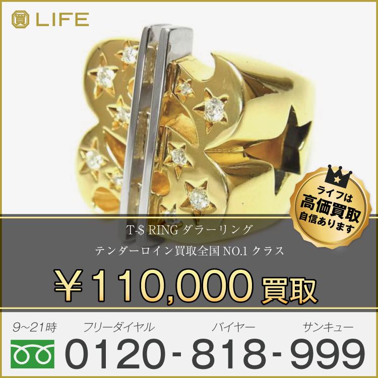 テンダーロイン高価買取!T-$ RINGダラーリング高額査定!