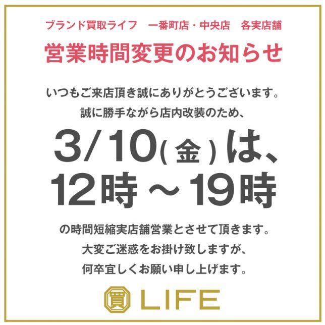 3/10(金)時間短縮営業のお知らせ