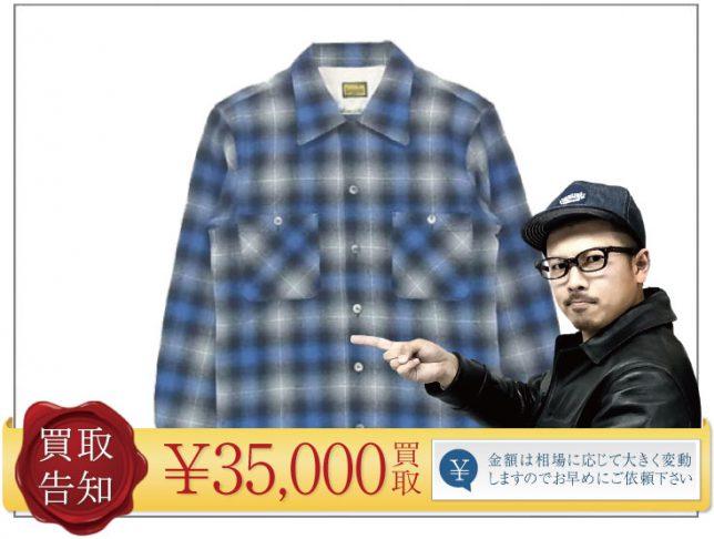 08AW テンダーロイン ウールシャツ 高価買取中!