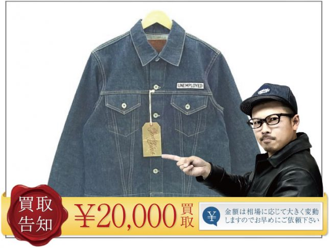 16SS テンダーロイン デニムジャケット 高額査定!