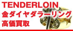 TENDERLOINテンダーロイン ダラーリング金ダイヤ ¥70,000買取
