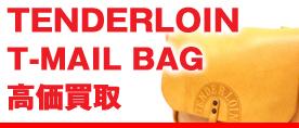 TENDERLOINテンダーロイン ×POTER T-MAIL BAG¥35,000買取