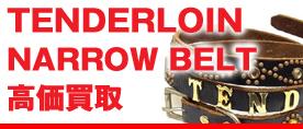 TENDERLOINテンダーロイン ×HTC×ポーター 本店限定1stスタッズナローベルト ¥50,000買取