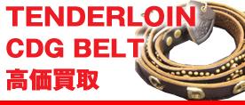 TENDERLOINテンダーロイン ×HTC×ポーター×コムデギャルソン ナローベルト ¥40,000買取