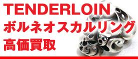 TENDERLOINテンダーロイン ボルネオスカルリング銀 ¥40,000買取