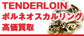 TENDERLOINテンダーロイン ボルネオスカルリング金 ¥60,000買取