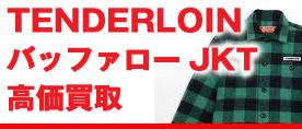 TENDERLOINテンダーロイン 2004AWバッファローチェックネルシャツ(緑黒) ¥80,000買取