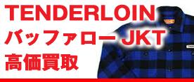 TENDERLOINテンダーロイン 2004AWバッファローチェックネルシャツ(青黒) ¥80,000買取