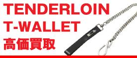 TENDERLOINテンダーロイン T-WALLET レザー×シルバーウォレットチェーン ¥50,000買取
