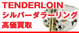 TENDERLOINテンダーロイン ダラーリング銀 ¥50,000買取
