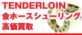 TENDERLOINテンダーロイン ホースシューリング金ダイヤ(K8) ¥150,000買取