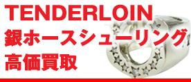 TENDERLOINテンダーロイン ホースシューダイヤリング銀 ¥50,000買取