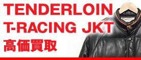 TENDERLOINテンダーロイン 07AW T-RACINGLEATHER JKT(レザーダウンジャケット) ¥35,000買取