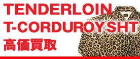 TENDERLOINテンダーロイン 11AW T-CORDUROY SHT A¥18,000買取