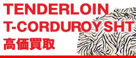 TENDERLOINテンダーロイン 12AW T-CORDUROY SHT A(総ゼブラ柄シャツ) ¥12,000買取