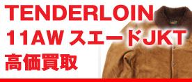 TENDERLOINテンダーロイン 11AW T-SADDLE SUEDE JK サドルスウェードジャケット ¥80,000買取