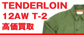 TENDERLOINテンダーロイン 12AW T-2 ジャケット¥35,000買取