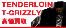 TENDERLOINテンダーロイン 12AW T-GRIZZLY JKT レザージャケット ¥100,000買取