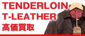 【TENDERLOINテンダーロイン買取祭】開催中のLIFE仙台店より新入荷&買取情報!!