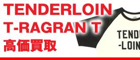 TENDERLOINテンダーロイン 09SS T-RAGRAN Tシャツ ¥4,000買取