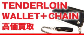 TENDERLOINテンダーロイン ×PORTER10SSロングレザーウォレット ¥100,000買取