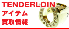 【TENDERLOINテンダーロイン買取祭】開催中!今月限定!今がチャンス!LIFE仙台店