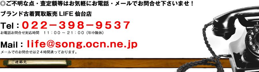 ブランド古着買取販売LIFE仙台店 連絡先 電話:022-398-9537 メール:life@song.ocn.ne.jp