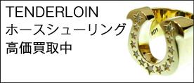 TENDERLOINテンダーロイン ホースシューリング(金/ダイヤ) ¥250,000買取
