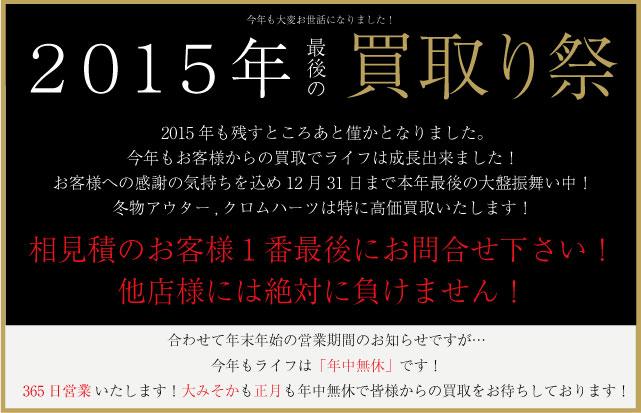 【12月31日まで】2015年最後の買取祭り開催【他店様に絶対負けない高価買取】