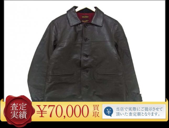TENDERLOINテンダーロインT-HIDEレザージャケットM【買取実績】