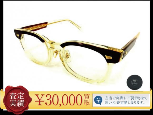 テンダーロイン×白山眼鏡T-JERRYサングラス【買取実績】