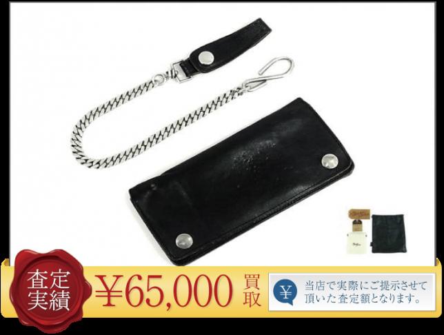 TENDERLOINテンダーロインT-WALLETウォレット財布【買取実績】