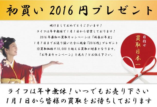 【1月7日まで】2016年最初の新春お年玉プレゼント買取キャンペーン開催!【他店様に絶対負けない高価買取】
